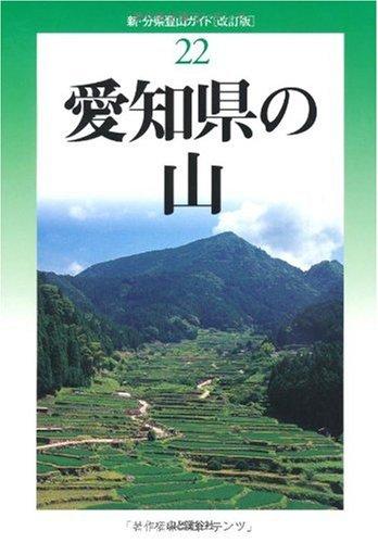 改訂版 愛知県の山 (新・分県登山ガイド 改訂版)