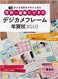 世界一簡単にできるデジカメフレーム年賀状2010 (宝島MOOK) (CD-ROM付) 画像