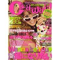 Cawaii ! (カワイイ) 2008年 12月号 [雑誌]