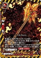 バディファイト S-BT06/0042 灼熱牙槍斧 キジン斬魔【上】