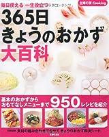365日きょうのおかず大百科―毎日使える 一生役立つ (主婦の友cooking)