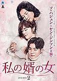 私の婿の女 DVD-BOX2[DVD]