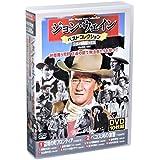 ジョン・ウェイン ベストコレクション シルバーボックス DVD10枚組 (ケース付)セット