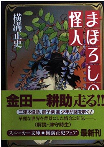 まぼろしの怪人 (角川スニーカー文庫)の詳細を見る