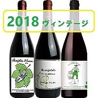 新酒/緑の自然派 ラピエール&シャヌデ、パカレ、ソルナン 2016ボジョレー・ヌーボー 3本