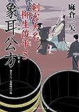 象耳公方 剣客大名 柳生俊平5 (二見時代小説文庫)