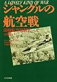 ジャングルの航空戦―前線航空統制官の戦い 画像
