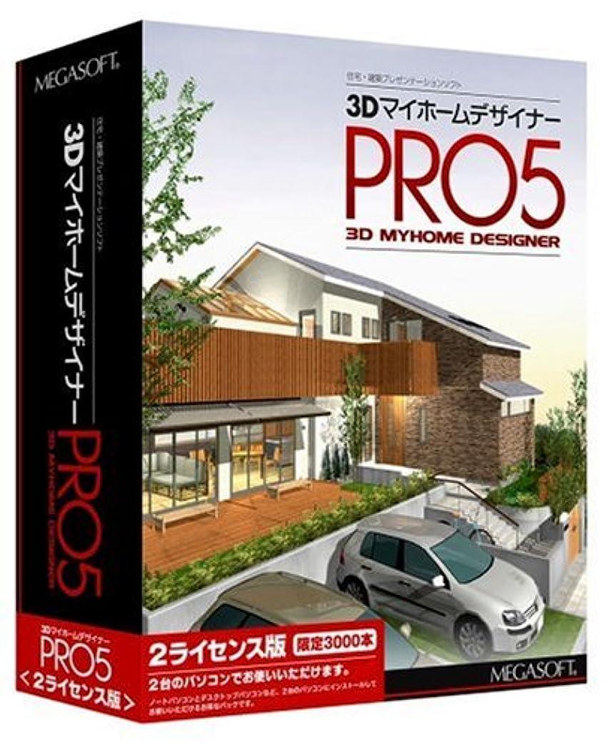 バルコニー信頼できる強要3DマイホームデザイナーPRO5 2ライセンス版