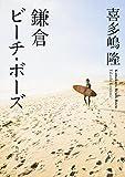 鎌倉ビーチ・ボーズ (角川文庫)