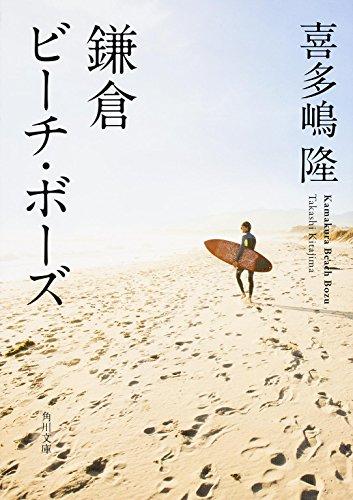 鎌倉ビーチ・ボーズ (角川文庫)の詳細を見る