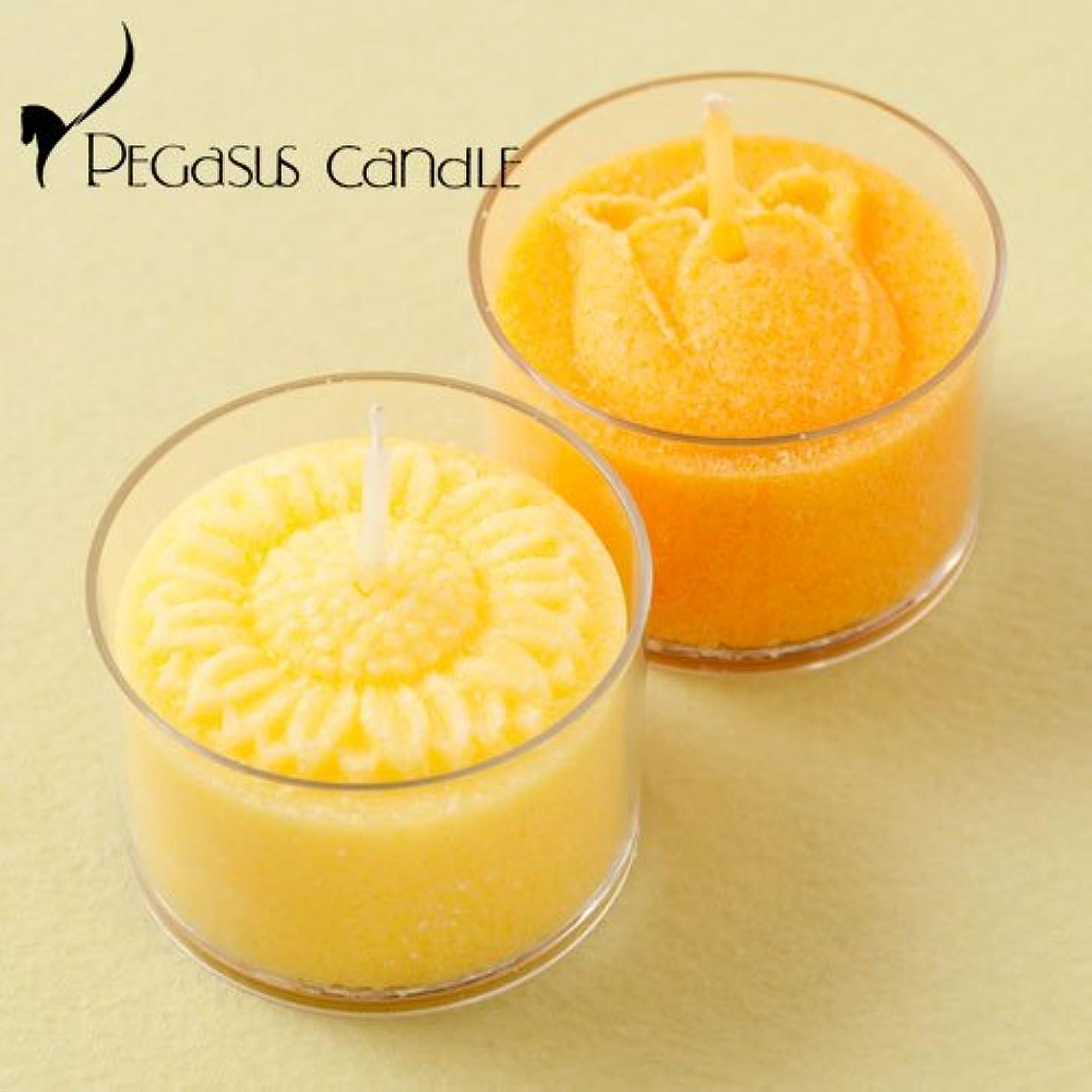 リブ摩擦化石花暦ヒマワリ?チューリップ花の形のキャンドル2個セット(無香タイプ)ペガサスキャンドルFlower shaped candle