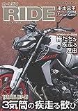 オートバイ 2019年8月号 [雑誌] 画像