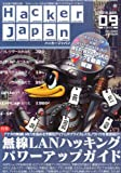 Hacker Japan (ハッカー ジャパン) 2012年 09月号 [雑誌]
