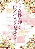 ピアノ・ソロ 女性が弾きたいロマンティック・ジャズあつめました。 [楽譜] / シンコーミュージック編集部 (編集); シンコーミュージック・エンタテイメント (刊)