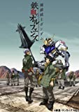 機動戦士ガンダム 鉄血のオルフェンズ 9[BCBA-4737][DVD]