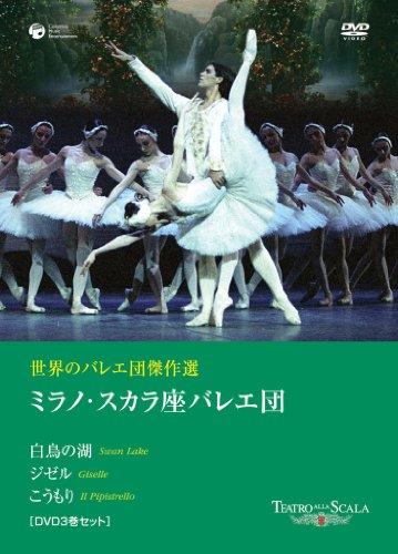世界のバレエ団傑作選 ミラノ・スカラ座バレエ団 「白鳥の湖」「ジゼル」「こうもり」 [DVD]