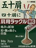 【第2類医薬品】ラックル顆粒 14包