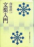 文楽入門 (1977年) (文研の芸能鑑賞シリーズ)