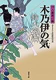木乃伊の気-口入屋用心棒(35) (双葉文庫)