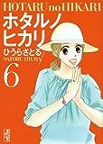 ホタルノヒカリ(6) (講談社漫画文庫)