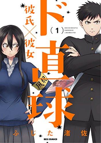 ド直球彼氏×彼女 (1) (REXコミックス)