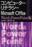 コンピューターリテラシー―Microsoft Office Word & PowerPoint編