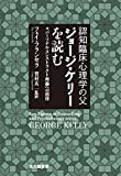 認知臨床心理学の父 ジョージ・ケリーを読む: パーソナル・コンストラクト理論への招待