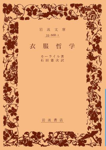 衣服哲学 (岩波文庫 青 668-1)の詳細を見る