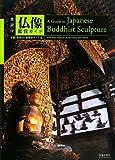 英訳付 仏像鑑賞ガイド―A Guide to Japanese Buddhist Sculpture