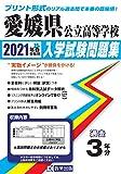 愛媛県公立高等学校過去入学試験問題集2021年春受験用