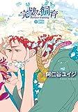 完璧な飼育 (シトロンコミックス) (CITRON COMICS)