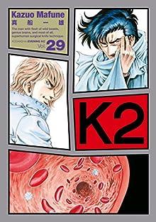 [真船一雄] K2 第01-29巻