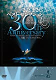 さだまさし 30th Anniversary Best Selection「月虹」 [DVD]