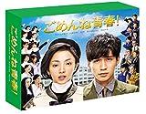 ごめんね青春!DVD-BOX[DVD]