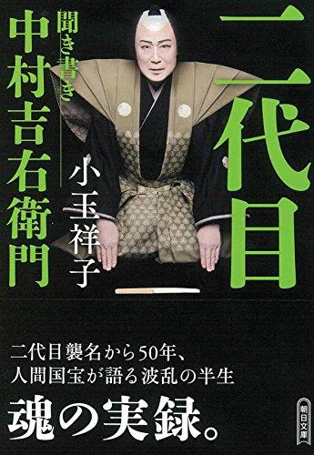 二代目 聞き書き 中村吉右衛門 (朝日文庫)