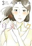 リメイク 3 (マッグガーデンコミックス EDENシリーズ)