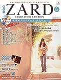 隔週刊ZARD CD&DVDコレクション(66) 2019年 8/21 号 [雑誌]
