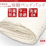 【日本製】 抗菌防臭防ダニ いつでも清潔・快眠ベッドパッド シングルサイズ マイティトップ2使用