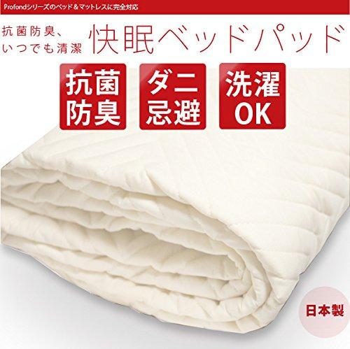 【日本製】 抗菌防臭防ダニ いつでも清潔・快眠ベッドパッド シ...