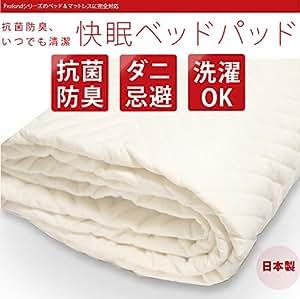 【日本製】 抗菌防臭防ダニ いつでも清潔・快眠ベッドパッド クィーンサイズ マイティトップ2使用