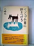 イソップの首に鈴をつけろ (1979年) (講談社文庫)