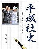 「平成社史」自社で作れる平成30年間の社史