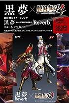 Reverb (ミュージックカード) (数量生産限定盤) (絵柄B: 石田三成/大谷吉継ver.)()