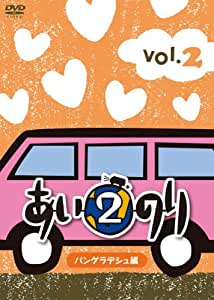 あいのり2 バングラデシュ編 Vol.2 [DVD]