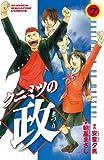 クニミツの政(7) (週刊少年マガジンコミックス)