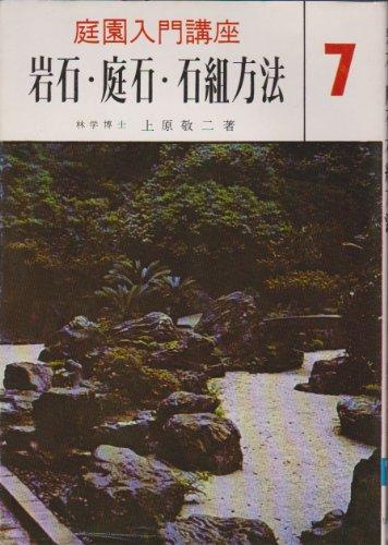 庭園入門講座〈第7巻〉岩石・庭石・石組方法 (1969年)