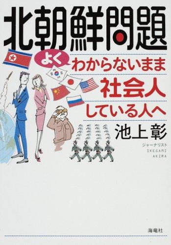 北朝鮮問題 よくわからないまま社会人している人への詳細を見る