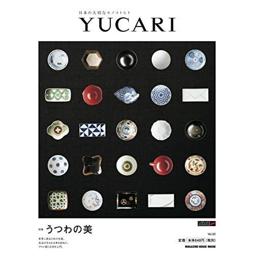 YUCARI vol.22 うつわの美 (マガジンハウスムック)