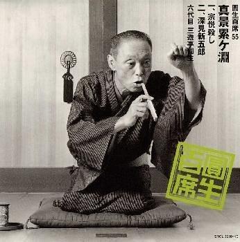 圓生百席(55)真景累ヶ淵(しんけいかさねがぶち)~1「宗悦(そうえつ)殺し」~2「深見新五郎」