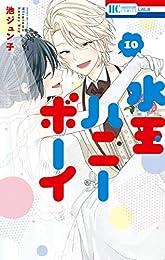 水玉ハニーボーイ【通常版】 10 (花とゆめコミックス)